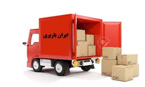 باربری اختیاریه در ایران باربری