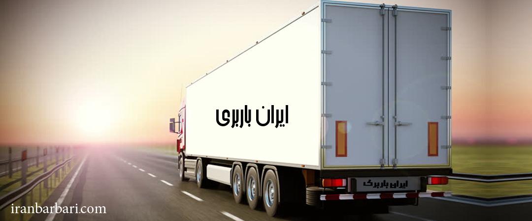 ایران باربری 1