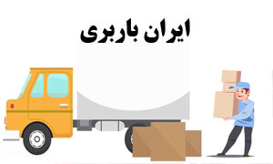 باربری نیاوران در ایران باربری