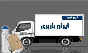 باربری زرکش در ایران باربری
