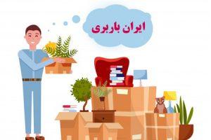 باربری ولنجک در ایران باربری