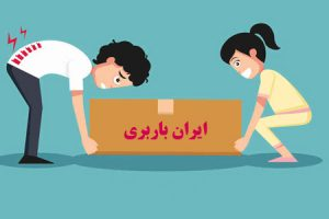 باربری شهرک غرب در ایران باربری