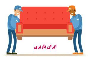 باربری حشمتیه در ایران باربری