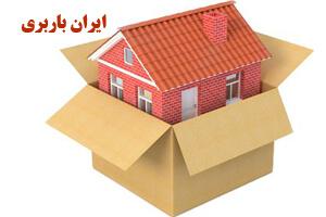 بسته بندی وسایل منزل