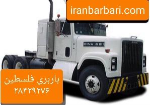باربری فلسطین